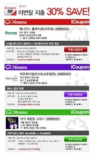 아이쿠폰-맛집,모텔,뷰티,프랜차이즈 쿠폰 1만개 모음!- screenshot thumbnail