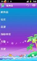 Screenshot of 周公解梦