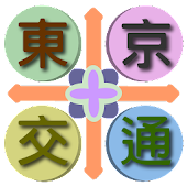 东京交通简体版(成田机场、羽田机场、箱根、横滨,关东,日本)