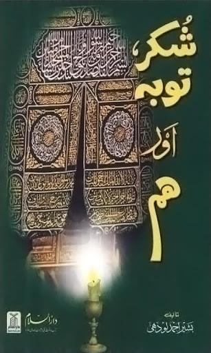 Shukar Touba Aur Hum