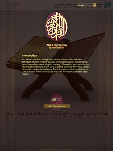 eQuran Maktoum Phone screenshot