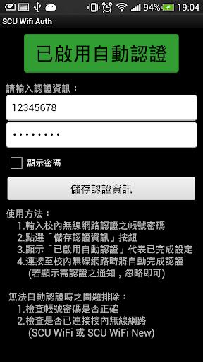 SCU WiFi Auth 東吳無線網路自動認證