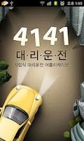 Screenshot of 4141대리운전