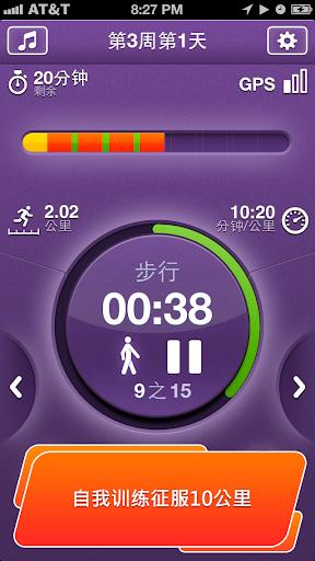 10公里跑步训练专业版!