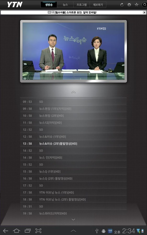 YTN for Tablet - screenshot