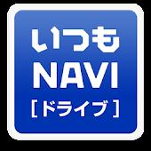 いつもNAVI [ドライブ] 2015年版