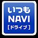 いつもNAVI [ドライブ] 2015年版 Android