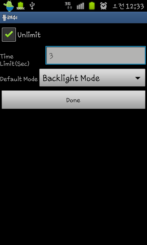 Flashlight - galaxy s2 - screenshot