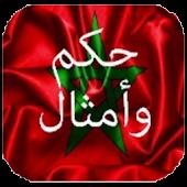 أمثال مغربية  amtal maghribiya