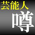 芸能人の気になる噂【無料芸能ニュース・女子アナ・アイドル】 logo
