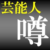 芸能人の気になる噂【無料芸能ニュース・女子アナ・アイドル】