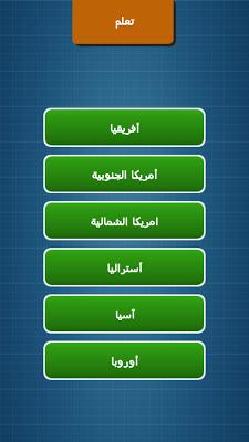 عواصم الدول - screenshot