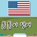 영어 틈틈이 매시간학습 (뇌깨움학습) icon