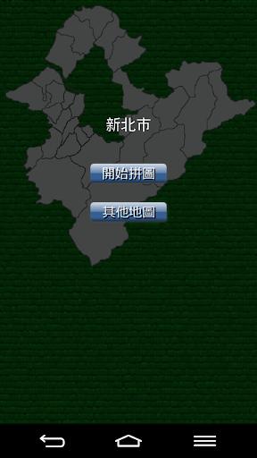 【免費教育App】台灣地圖拼圖遊戲(台灣各縣市行政區域地圖拼圖)-APP點子