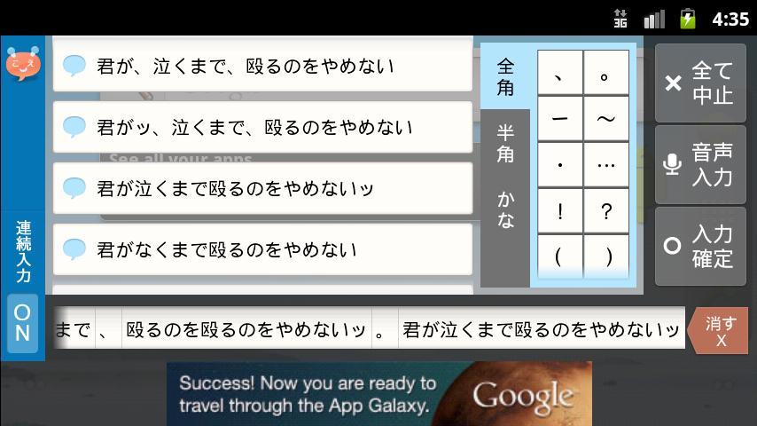 声でラクラク文字入力!音声入力まっしゅ- screenshot