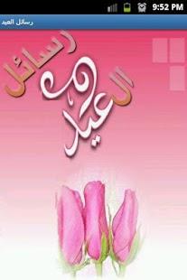 رسائل العيد- screenshot thumbnail