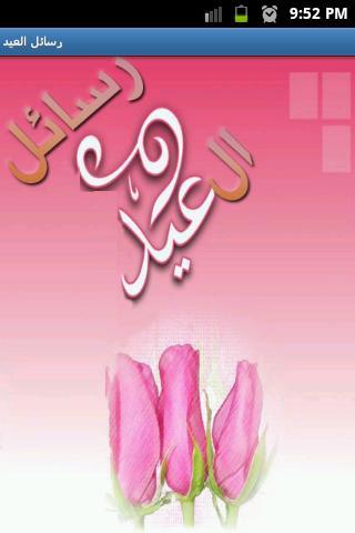 رسائل العيد- screenshot