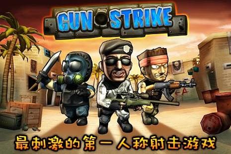 反恐突击队 Gun Strike简中版