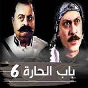 باب الحارة الجزء 6 for Android