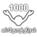 Thousand Praises (Tamil) icon