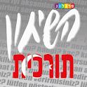 שיחון תורכי-עברי  | פרולוג icon