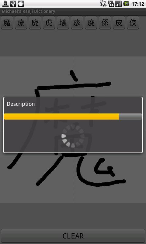 Michael's Kanji Dictionary- screenshot