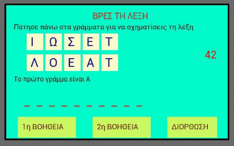 ΒΡΕΣ ΤΗ ΛΕΞΗ - screenshot