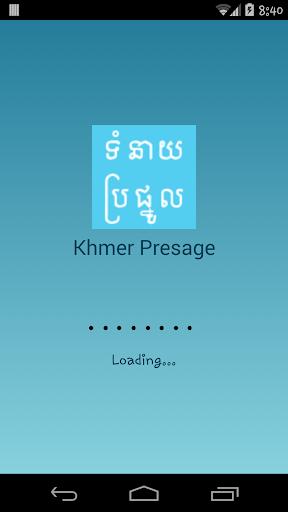 Khmer Presage