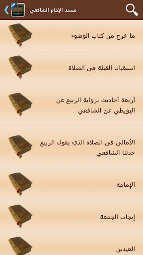 مسند الإمام الشافعي - تفعيل