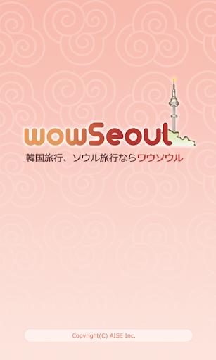 wowSeoul 韓国旅行 ソウル旅行ならワウソウル