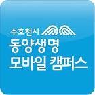 동양생명 FC 연수원 icon