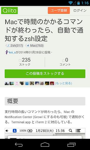 【免費新聞App】週刊Qiita-APP點子