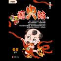 瘋火輪2電子版④ (manga 漫画/Free) logo