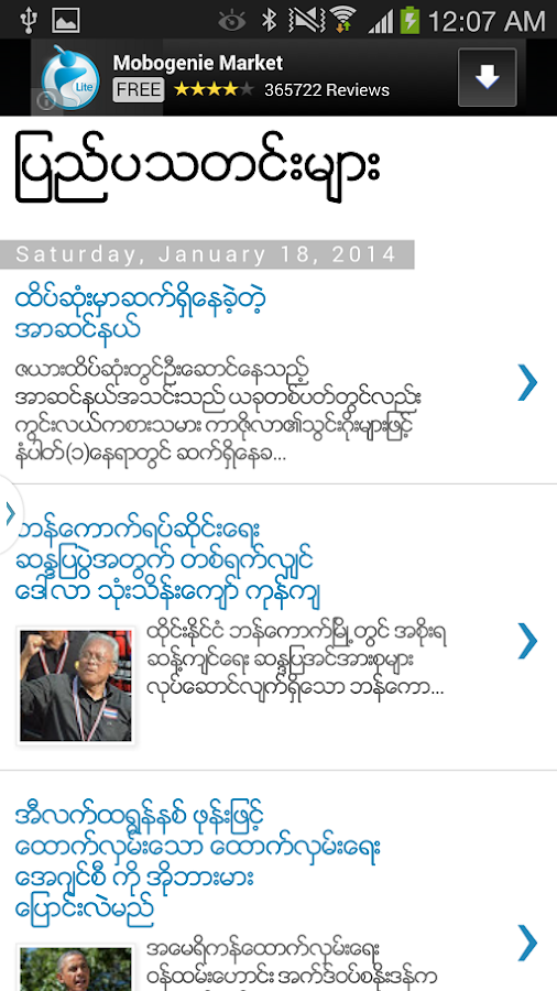 Myanmar News Channel - screenshot