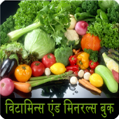 vitamins & minerals in hindi