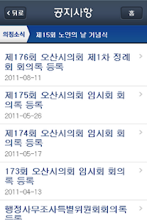 osan council - screenshot thumbnail