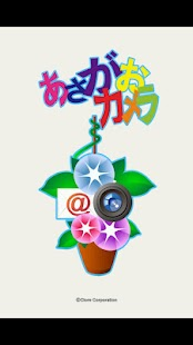 AsagaoCamera- screenshot thumbnail