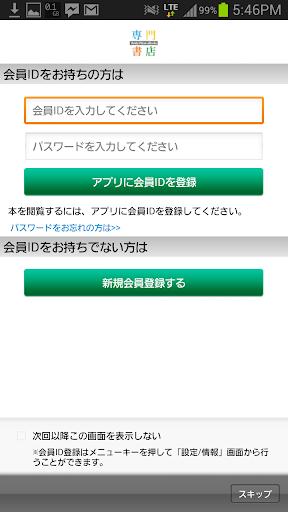 VarsityeBooksu96fbu5b50u66f8u5e97 2.14.0 Windows u7528 2