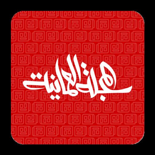 المجلة العمانية Omaniya.net LOGO-APP點子