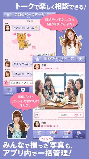 【免費生活App】Apoli〜女子会応援アプリ〜-APP點子