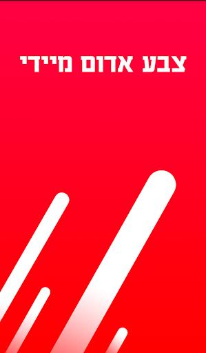 צבע אדום מיידי