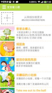玩教育App|寶貝聽兒歌免費|APP試玩