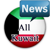All Kuwait Newspapers