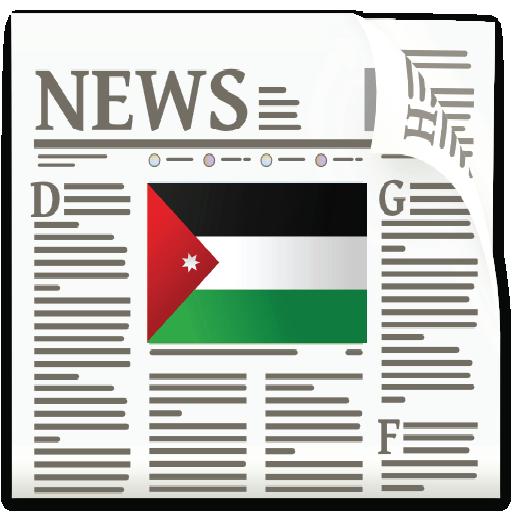 جرائد وصحف الأردن LOGO-APP點子