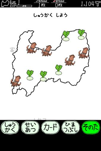 玩策略App|とやまのやぼう免費|APP試玩