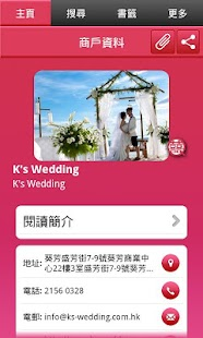 Wedding Directory 婚禮商戶指南- screenshot thumbnail