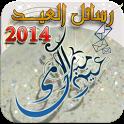 أجمل رسائل ومسجات عيد الاضحى icon