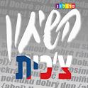 שיחון צ'כי-עברי | פרולוג icon