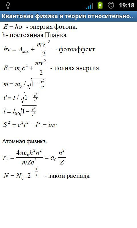 физике шпаргалки квантовая механика по