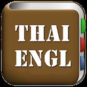 All Thai English Dictionary